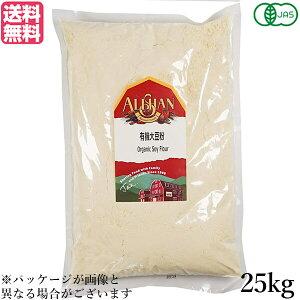 大豆粉 オーガニック パウダー アリサン 有機大豆粉 20kg 業務用 送料無料