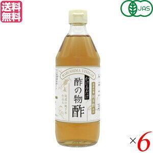 酢 すのもの酢 マルシマ かけるだけでおいしい 酢の物酢 500ml 6本セット 送料無料