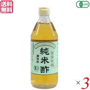 【ポイント最大4倍】酢 お酢 米酢 マルシマ 国産有機純米酢 500ml 3本セット 送料無料