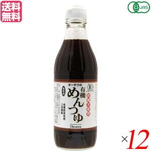 めんつゆ 麺つゆ 無添加 オーサワの有機めんつゆ 310g 12本セット 送料無料
