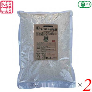 スペルト スペルト小麦 オーガニック 有機スペルト全粒粉 1Kg 2袋セット わらべ村 送料無料