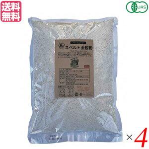 スペルト スペルト小麦 オーガニック 有機スペルト全粒粉 1Kg 4袋セット わらべ村 送料無料