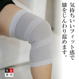 [BSファイン]膝サポーター(片足分)【公式】 着る岩盤浴 BSFINE
