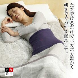 [BSファイン]ウエストウォーマー(男女兼用腹巻き) 着る岩盤浴 冷え 冷え対策 冷え予防 あったか 蒸れない 薄い 温か じんわり 芯から 健康