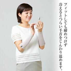 [BSファイン]アームカバー【公式】 着る岩盤浴 BSFINE