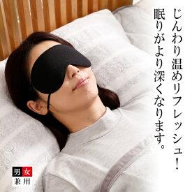 [BSファイン]アイマスク【公式】|ホットアイマスク 繰り返し使える 寝るとき 寝る時 就寝用マスク 目の疲れ グッズ 洗える 黒 温かい 暖かい 着る岩盤浴 BSFINE