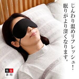 [BSファイン]アイマスク【公式】 ホットアイマスク 繰り返し使える 寝るとき 寝る時 就寝用マスク 目の疲れ グッズ 洗える 黒 温かい 暖かい 着る岩盤浴 BSFINE