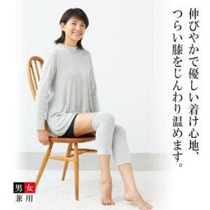[BSファイン]ソフト膝サポーター(両足分)【公式】|膝 ひざ 温める グッズ あったか サポーター 膝ウォーマー 保温 冷え対策 薄手 スポーツ 高齢者 着る岩盤浴 BSFINE