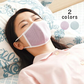 [着る岩盤浴・BSファイン]おやすみマスク(2枚組)