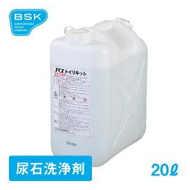 酸性洗浄剤 TCLトイリキット