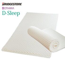 ブリヂストン オーバーレイ マットレス D-Sleep シングルサイズ 4×97×193cm【専用バッグ付】プロファイル加工 体圧分散 高反発
