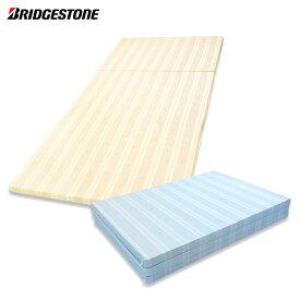 ブリヂストン 高硬度マットレスシングル 4×97×201cm三つ折 高硬度 硬質 かため 215 ニュートン 日本製