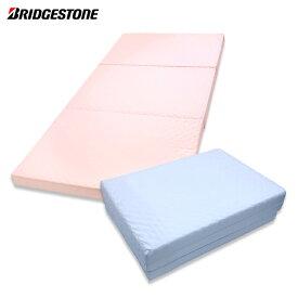 ブリヂストン ベッド兼用 バランスマットレスシングル 8×97×195cm三つ折 バランス かため プロファイル 体圧分散高通気 日本製