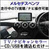 梅赛德斯奔驰GLA等级(X156)TV kyansera/terebikyansera/nabikyansera(NTG UNLOCK)