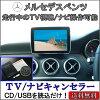 Mercedes-Benz GLA class (X156) TV canceller / televicanselor / nabicanselor (NTG UNLOCK)
