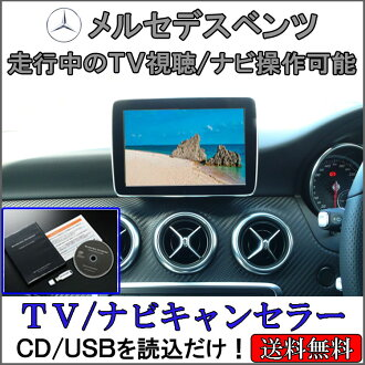 [No 1 sales! ] Mercedes-Benz TV / televicanselor NTG UNLOCK genuine sale,