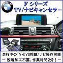 走行中にテレビ/DVDの視聴可能 BMW 2シリーズ(F22) TVキャンセラー/テレビキャンセラー/ナビキャンセラー [CT-BM1]