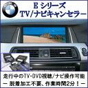 作業不要!挿込だけ!BMW Eシリーズ CIC iDrive TVキャンセラー/テレビキャンセラー/ナビキャンセラー[CT-BM3](E90/E91/E92/E...