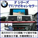 作業不要!挿込むだけ!BMW Fシリーズ TV/ナビキャンセラー [CT...