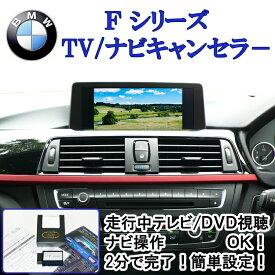 走行中にテレビ/DVDの視聴可能 BMW M2 (F87) TVキャンセラー/テレビキャンセラー/ナビキャンセラー [CT-BM1]