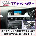 走行中にテレビ/DVDの視聴可能 A8(4H) TVキャンセラー/テレビキャンセラー [CT-VA1]