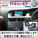 作業不要!挿込だけ!アウディ MMI / VW TVキャンセラー[CT-VA1](走行中TV/DVD視聴/テレビキャンセラー/3G/3G+/A1/A4/A5/A...