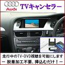 走行中にテレビ/DVDの視聴可能 アウディ AUDI A4(8K) TVキャン...