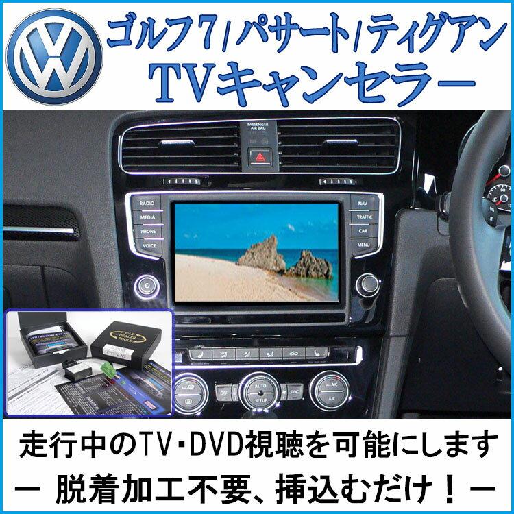 走行中にテレビ/DVDの視聴可能 ゴルフR / ゴルフ7.5 TVキャンセラー/テレビキャンセラー[CT-VA2]