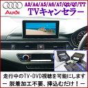 作業不要!挿込むだけ!AUDI New A4 / S4 (8W) テレビキャンセラー [CT-VA2] AUDI/TVキャンセラー/TVキャンセル/TV/DVD...