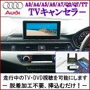 作業不要!挿込むだけ!AUDI New A4 / S4 (8W) テレビキャンセラ...