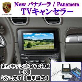 作業不要!挿込だけ!ポルシェ New パナメーラ / New Panamera PCM 搭載車 TVキャンセラー/ テレビキャンセラー /TV/DVD/OBD/走行中