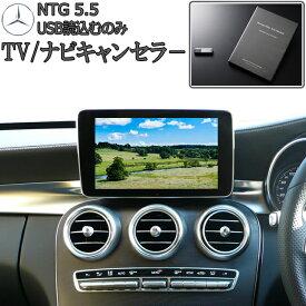 メルセデスベンツ用 新製品【NTG UNLOCK 5.5】ベンツ NTG 5.5 TVキャンセラー / ナビキャンセラー