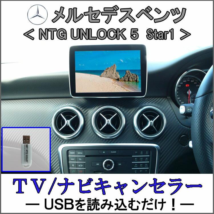 メルセデス ベンツ GLE (W166) NTG5 テレビキャンセラー / ナビキャンセラー / TVキャンセラー (NTG UNLOCK 5 Star1)