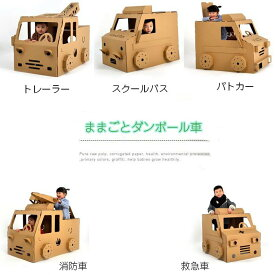 組立品 ままごと ダンボール おもちゃ キッズ テント 紙のおもちゃ DIY 消防車 スクールバス パトカー 救急車 トレーラー