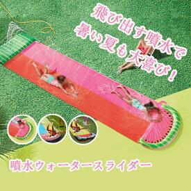 ウォータースライダー スライド 5.5メートル ウォータースライダー スイカ サメ お庭用 噴水マット 噴水プレイマット 自宅用 水遊び 水あそび 遊具 おもちゃ 誕生日