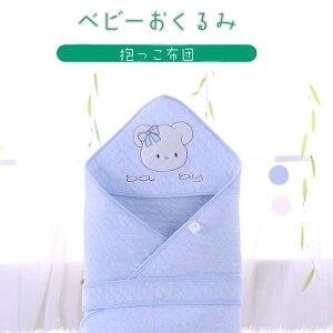 新生児おくるみ 抱っこ布団 可愛い毛布 赤ちゃん ベビーブランケット 厚手 柔らかい 綿生地 秋冬 防寒 あったかマント