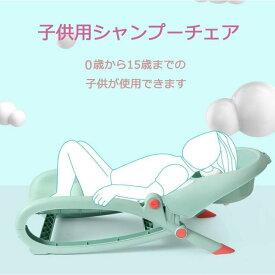 シャンプーチェア バスチェア 折りたたみ お風呂 子供用00158