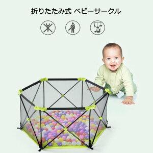 ベビーサークル プレイヤード 安全安心 快適 子供 赤ちゃん 折りたたみ式 持ち運び 収納便利 室内遊具 00168