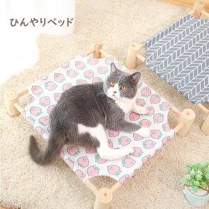 ベット ペットハウス ひんやり さらさら 夏用 暑さ対策 ペット ベッド 猫 ネコ ねこ 犬 かわいい ペット用ベッド 取替えOK