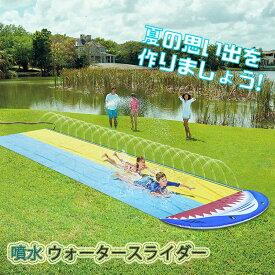 【即納在庫あり】ウォータースライダー スライド 4.8メートル お庭用 噴水マット 噴水プレイマット ウォータースライダー 自宅用 家 ボード ボード付き 水遊び 水あそび 遊具 おもちゃ 誕生日 サメ 新デザイン