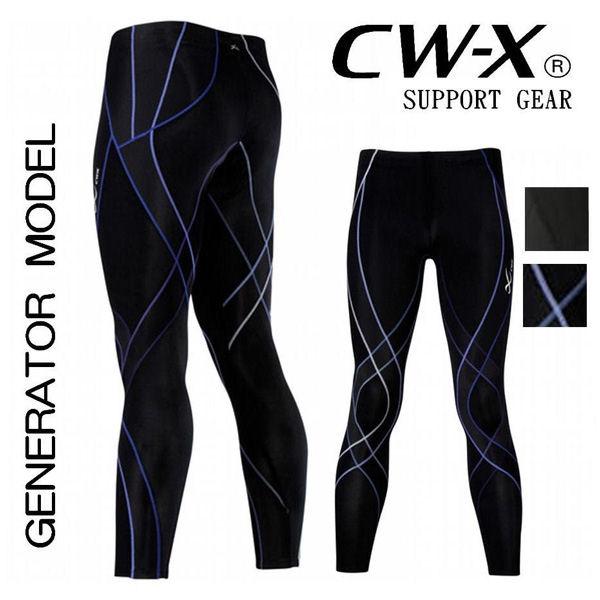 ワコール CW-X (cwx) メンズ ジェネレーターモデル ロングタイツ HZO639