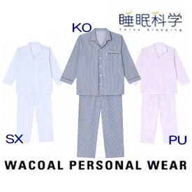 ワコール(WACOAL) パジャマ 睡眠科学 メンズ (M・Lサイズ) YGS211