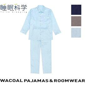ワコール(WACOAL) シルクパジャマ 睡眠科学 メンズ (M・Lサイズ) YGX509