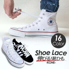 【レビュー投稿 プレゼント中】伸びる 靴紐 ゴム 靴ひも 結ばない 靴 紐 靴ひも ゴム シューレース 伸縮する ストレッチ 靴紐 ゴム 無地 シンプル