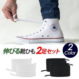 【レビュー投稿 プレゼント中】2足分セット 伸びる 靴紐 ゴム 靴ひも 結ばない 靴ひも ゴム 2点セット シューレース 伸縮する ストレッチ 靴紐 ゴム 無地 シンプル
