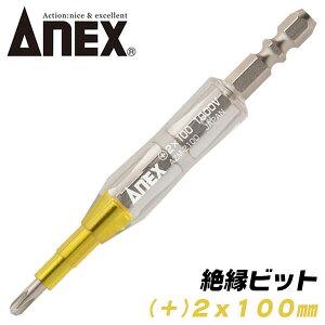 ANEX 絶縁ビット +2x100 電気工事 絶縁仕様 ドライバービット 差替えハンドル対応 7.2V 電動ドライバー対応 ペン型充電ドライバー対応 細軸仕様 スリム設計 軸カバー 耐電圧 1000V セパレート構造
