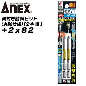 ANEX 龍靭ビット 段付きタイプ +2x82 丸棒設計 トーションビット 狭所作業 ビス ネジ締め ガタツキ少ない アンビルに喰い込まない 段付き 高耐久 薄板金 木材 内装 軽天 +2 82mm ARTD-2082 兼古製作