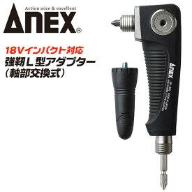 ANEX 強靭L型アダプター ビット交換式 18V インパクトドライバー対応 狭所作業 アングルアダプター 角部 コーナー部 ソケット対応 ホールソー対応 ギムネ対応 六角軸先端工具対応 AKL-600 兼古製作所