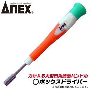 ANEX スーパーフィット 精密ボックスレンチドライバー 2mm 六角 ボックスレンチ ボックスドライバー 全鋼全体焼入 プロ仕様 力が入る大型四角断面形状ハンドル 機械 設備 調整 調節 メンテナ