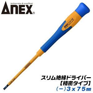 ANEX スーパーフィット絶縁精密ドライバー -3x75 スリム先端形状 耐電圧 1000V 配電盤 精密機器 電気工事 狭所作業 狭い穴でも入り込む ボールグリップ マグネット無し -3 75mm #3590 兼古製作所
